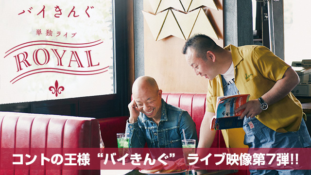 【12/24 NEW】<br />バイきんぐ単独ライブ「ROYAL」