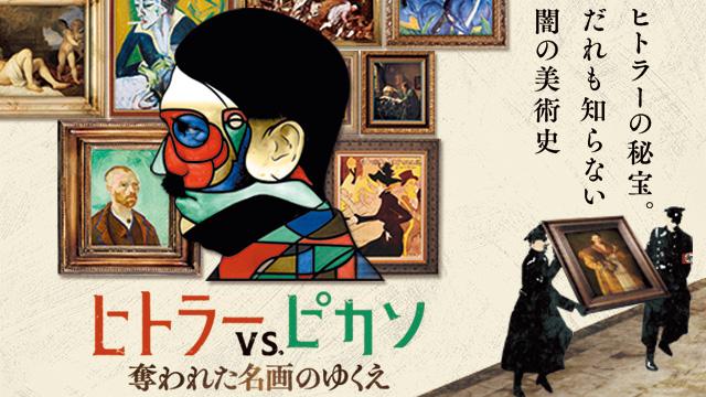 【12/24 NEW】<br />ヒトラー VS.ピカソ 奪われた名画のゆくえ