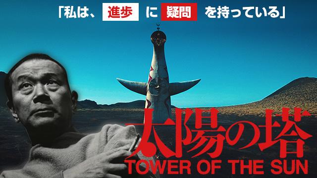 【12/24新規追加】<br />太陽の塔