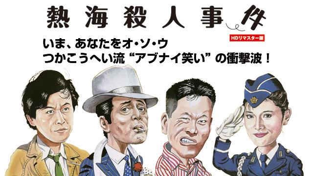 【1/7 NEW】<br>熱海殺人事件 【HDリマスター版】