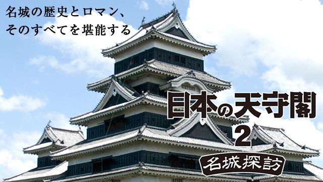 【1/7新規追加】<br>日本の天守閣2 名城探訪