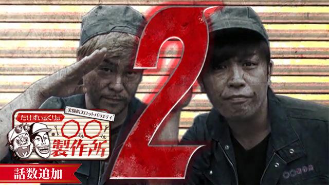 【2/18 UP】<br>たけすぃ&くりの〇〇製作所2