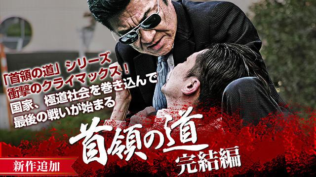 【1/14 NEW】<br>首領の道 完結編
