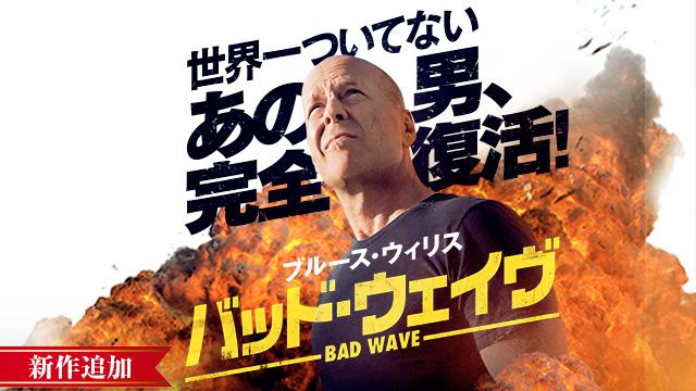 【1/14 NEW】<br>バッド・ウェイヴ