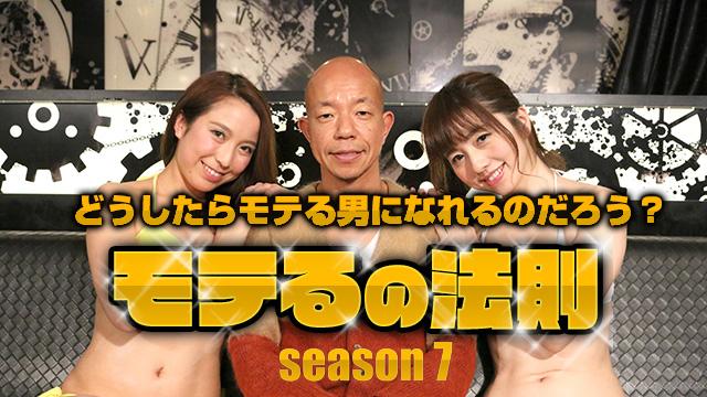 【1/21 UP】<br>モテるの法則 Season7