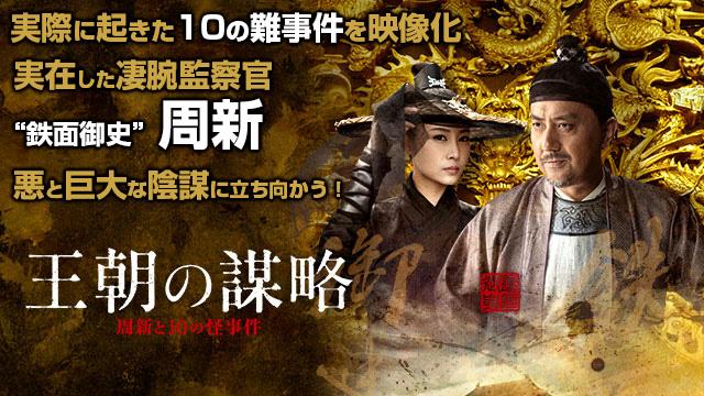 【1/21 最終話UP】<br>王朝の謀略 周新と10の怪事件