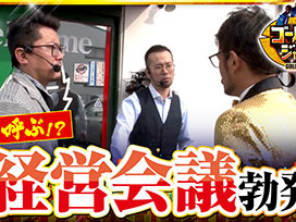 【1/14新規追加】<br>ゴールデンジャケット
