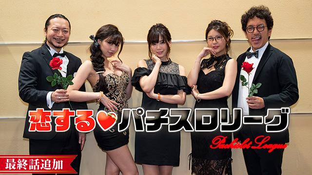 【2/12 UP】<br>恋するパチスロリーグ