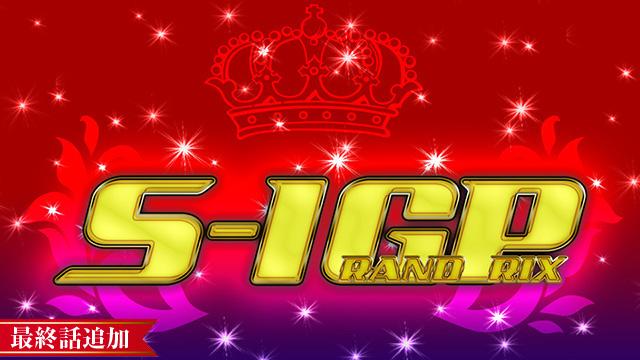 【4/15 UP】<br>S-1 GRAND PRIX