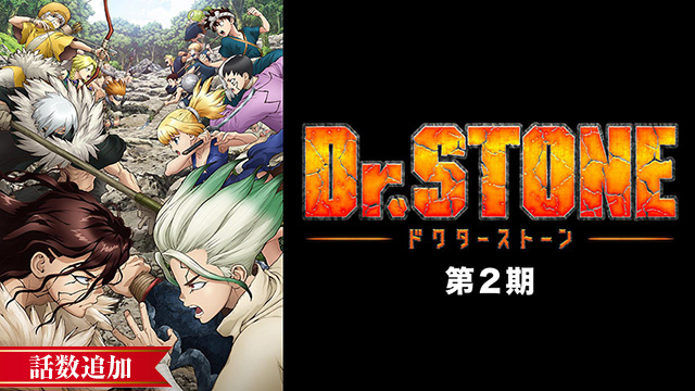 【2/25 UP】<br>Dr.STONE 第2期