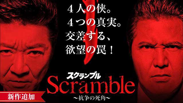 【2/25 NEW】<br>Scramble スクランブル ~抗争の死角~