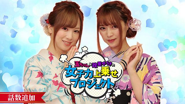 【2/25 NEW】<br>玉ちゃん&政重ゆうきの女子力上乗せプロジェクト