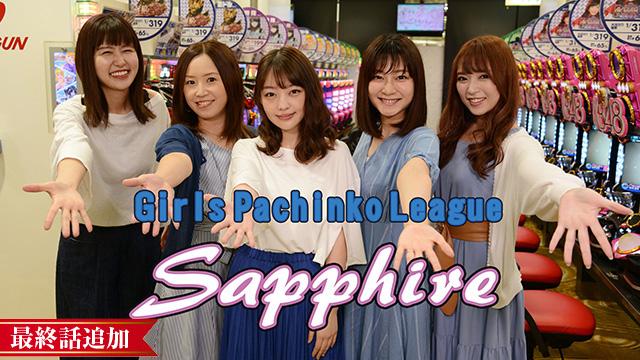 【4/15 最終話UP】<br>ガールズパチンコリーグ・サファイア