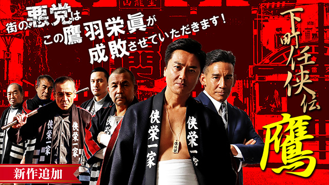 【4/1 NEW】<br>下町任侠伝 鷹