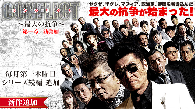 【4/1 NEW】<br>CONFLICT ~最大の抗争~ 第一章 勃発編