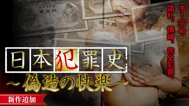 【4/1 NEW】<br>日本犯罪史 偽造の快楽