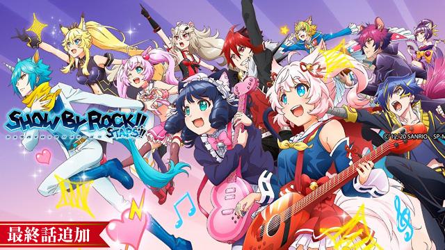 【4/1 最終話UP】<br>SHOW BY ROCK!!STARS!!