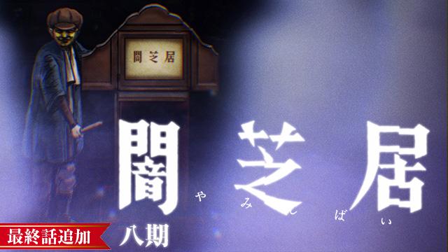 【4/8 最終話UP】<br>闇芝居 八期
