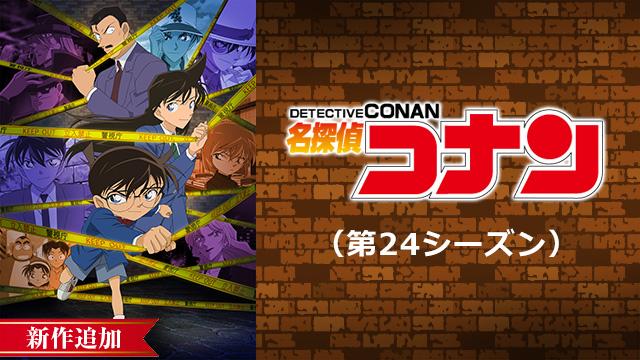 【4/8 NEW】<br>名探偵コナン(第24シーズン)