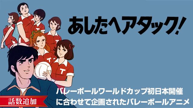 【4/8 UP】<br>あしたへアタック!