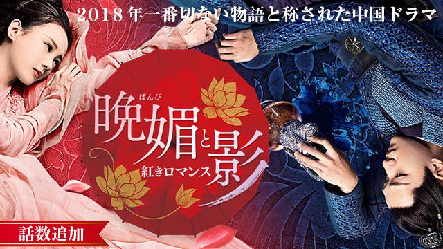 【4/8 UP】<br>晩媚と影~紅きロマンス~