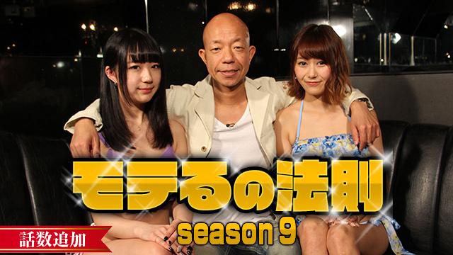 【4/8 UP】<br>モテるの法則 Season9