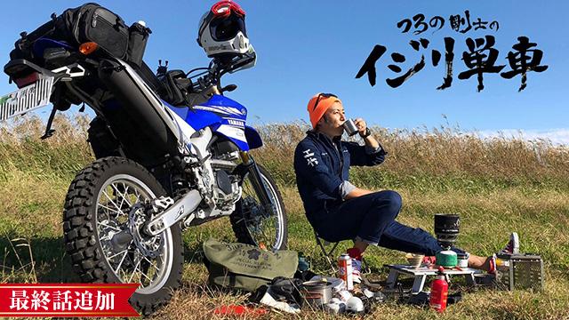 【4/15 最終話UP】<br>つるの剛士のイジリ単車