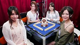 【5/6 UP】<br>第5期Lady's麻雀グランプリ