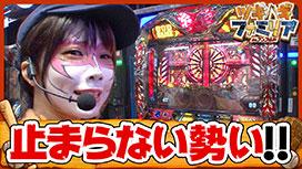 【5/13 UP】<br>ツギハギファミリア