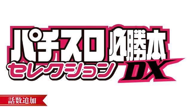 【5/13 UP】<br>パチスロ必勝本DXセレクション