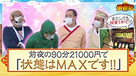 【5/13 UP】<br>債遊記