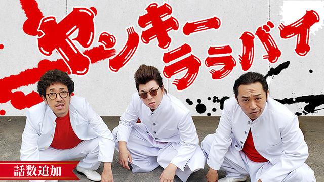 【5/13 UP】<br>ヤンキーララバイ