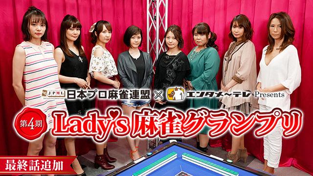 【5/13 UP】<br>第4期Lady's麻雀グランプリ