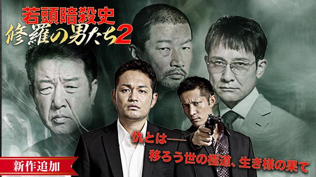 【7/8 NEW】<br>若頭暗殺史 修羅の男たち 第二章