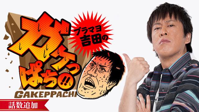 【6/17 UP】<br>ブラマヨ吉田の「ガケっぱち!!」