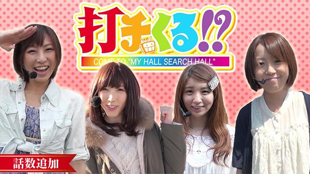 【6/17 UP】<br>打チくる!?