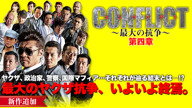 【7/1 NEW】<br>CONFLICT 〜最大の抗争〜 第四章 逆襲編