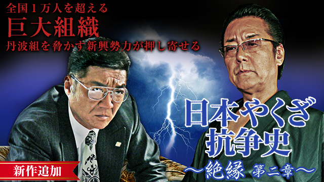 【7/1 NEW】<br>日本やくざ抗争史 ~絶縁 第二章~