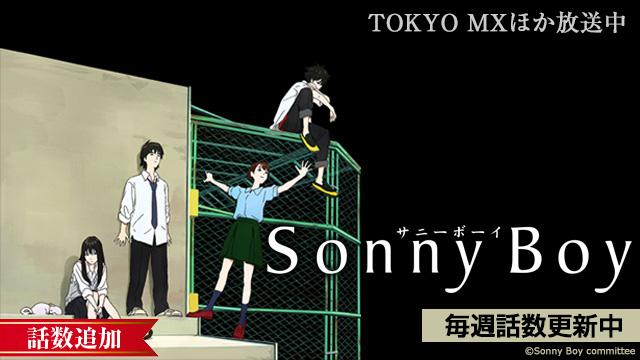 【8/2 UP】<br>Sonny Boy