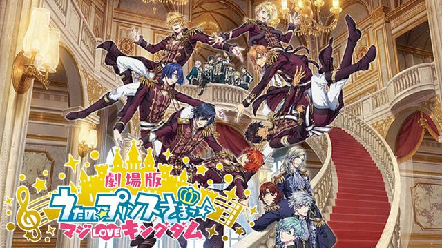 【7/21 NEW】<br>劇場版 うたの☆プリンスさまっ♪ マジLOVEキングダム