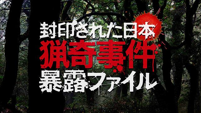 【全話配信中】封印された日本 猟奇事件暴露ファイル