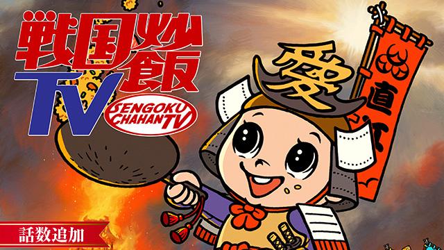 【8/5 UP】<br>戦国炒飯TV