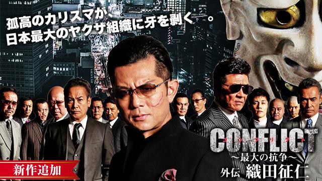 【8/5 NEW】<br>CONFLICT 〜最大の抗争〜 外伝 織田征仁
