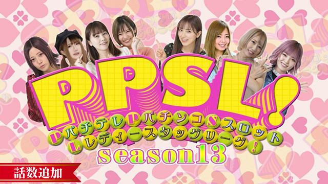 【9/16 UP】<br>PPSLタッグリーグ