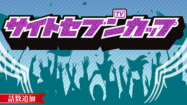 【9/9 UP】<br>サイトセブンカップ