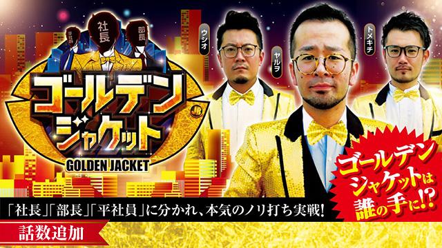 【9/9 UP】<br>ゴールデンジャケット