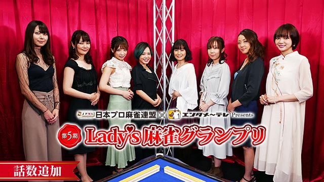【9/9 UP】<br>第5期Lady's麻雀グランプリ