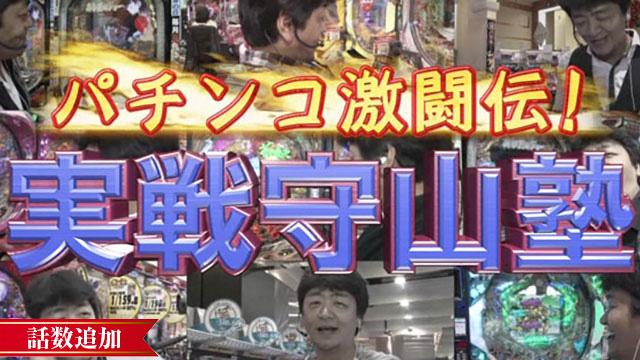 【9/9 UP】<br>パチンコ激闘伝!実戦守山塾