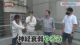 【9/16 UP】<br>タケタケバッチのJORKERS BATTLE~運命の使者~