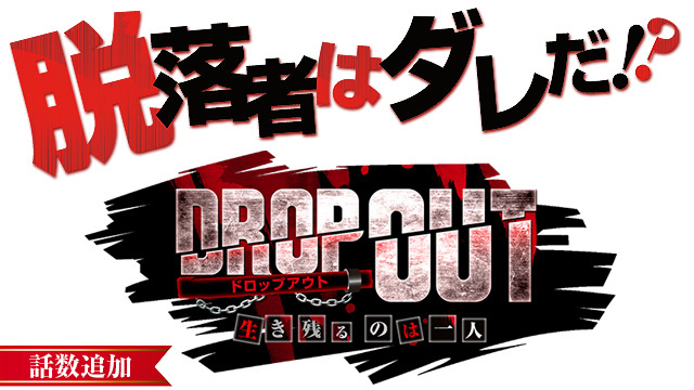 【9/16 UP】<br>DROP OUT